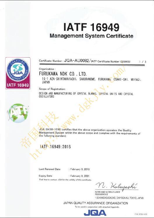 NDK Crystal原廠IATF16949汽(qi)車標(biao)準證書