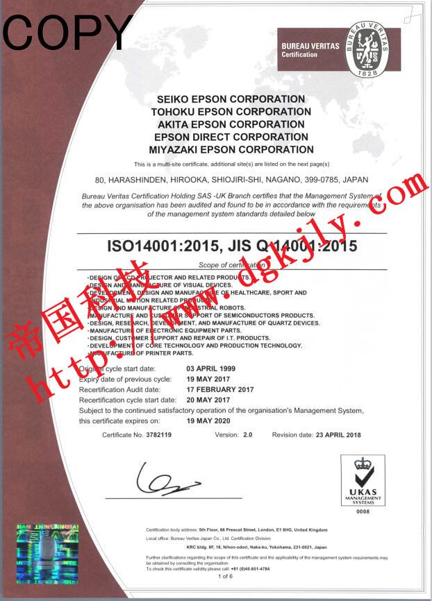 愛(ai)普生晶振獲得ISO14001國際環保認證